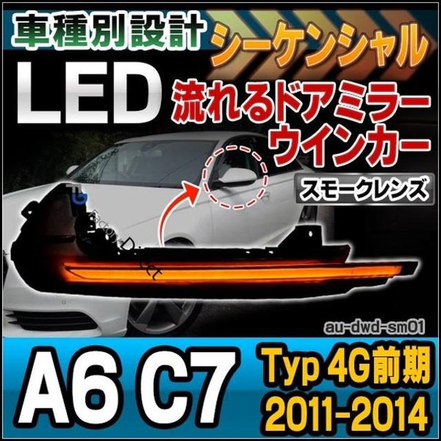 ll-au-dwd-sm01 スモークレンズ LEDドアミラーウインカーランプ A6 C7(Typ 4G前期 2011-2014 H23-H26) Audi アウディ(シーケンシャルタイプ 流れるランプ)( カス