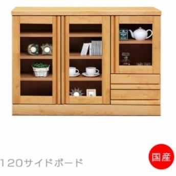 ポイント増量 サイドボード フリーボード ミドルボード 書棚 キャビネット リビングボード リビング収納 ガラス 日本製 幅120cm シェルフ