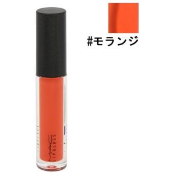 マック リップガラス #モランジ 3.1ml M.A.C 化粧品 LIPGLASS LIP GLOSS MORANGE