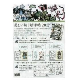 2017年版 美しい切り絵手帖
