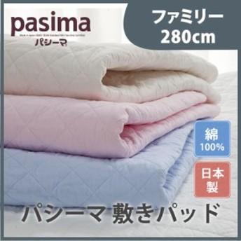 脱脂綿とガーゼ 快適寝具 パシーマEX 敷パット ファミリーサイズ 280×210 マット パッド 綿 ガーゼ(代引不可)【送料無料】