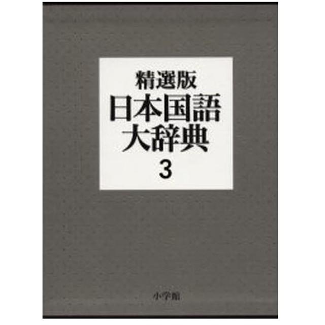 日本国語大辞典 3