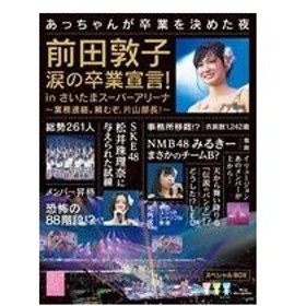 AKB48/前田敦子 涙の卒業宣言!in さいたまスーパーアリーナ 〜業務連絡。頼むぞ、片山部長!〜(初回生産限定) [Blu-ray]
