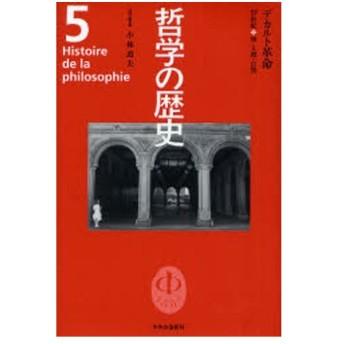 哲学の歴史 5