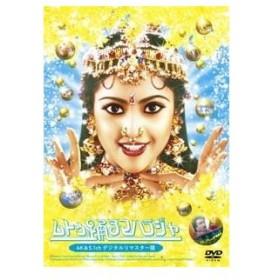 ムトゥ 踊るマハラジャ≪4K&5.1chデジタルリマスター版≫ [DVD]