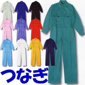 つなぎ 作業服 作業着 ツナギ メンズ おしゃれ つなぎwt-9060 カラーバリエーション