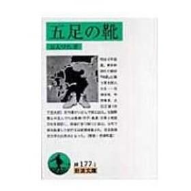 五足の靴 岩波文庫 / 五人づれ  〔文庫〕