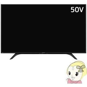 在庫僅少 4T-C50AH2 シャープ 液晶テレビ 50V型 AH2ライン 低反射パネル 4K対応 ブラック