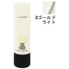 マック ストロボクリーム #ゴールドライト 50ml M.A.C 化粧品 STROBE CREAM HYDRATANT LUMINEUX GOLDLITE