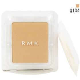 RMK (ルミコ) UVパウダーファンデーション (レフィル) #104 11g RMK 化粧品