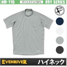 ハイネックシャツ 半袖バンブーカット 吸汗速乾 イーブンリバーer-nm116