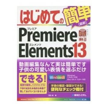 はじめてのPremiere Elements 13
