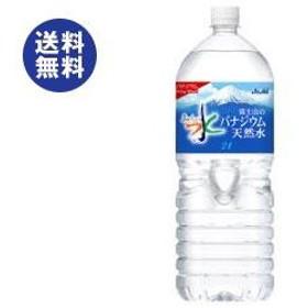 【送料無料】アサヒ飲料 おいしい水 富士山のバナジウム天然水 2Lペットボトル×6本入