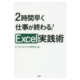 2時間早く仕事が終わる!Excel実践術