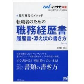 転職者のための職務経歴書・履歴書・添え状の書き方 採用獲得のメソッド '15