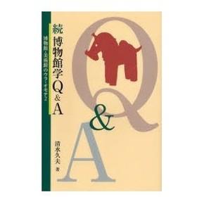 博物館学Q&A 博物館・美術館のウラ・オモテ 2 続
