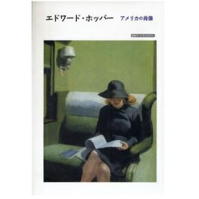 エドワード・ホッパー アメリカの肖像