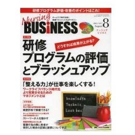 Nursing BUSiNESS チームケア時代を拓く看護マネジメント力UPマガジン Vol.7No.8(2013Aug.)