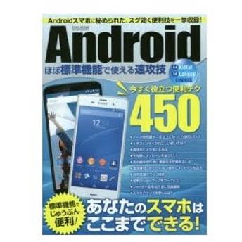 Androidほぼ標準機能で使える速攻技 今すぐ役立つ便利テクたっぷり450