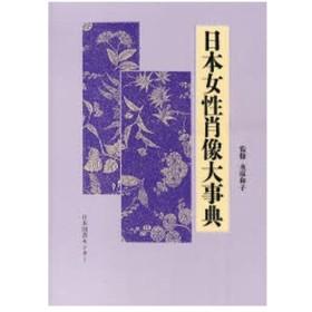 日本女性肖像大事典