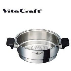 ビタクラフト Vita Craft 蒸し器 中蒸し器 3347(送料無料)