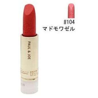 ポール&ジョー リップスティック #104 マドモワゼル (レフィル) 3g PAUL&JOE 化粧品 LIPSTICK (REFILL) 104