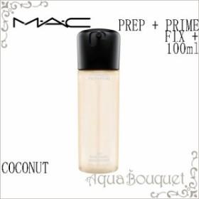 マック プレップ プライム フィックス+ 100ml ココナッツ ( COCONUT ) M.A.C PREP + PRIME FIX +