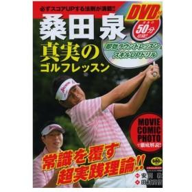 桑田泉真実のゴルフレッスン