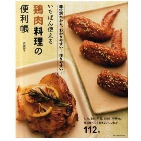 いちばん使える鶏肉料理の便利帳 部位別だから、わかりやすい!作りやすい!