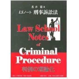 LSノート刑事訴訟法