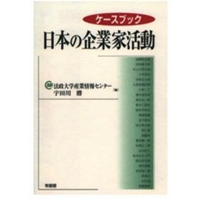 ケースブック日本の企業家活動