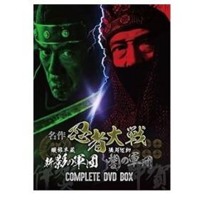 名作忍者大戦 COMPLETE DVD BOX 〜服部半蔵 新・影の軍団/猿飛佐助 闇の軍団〜 [DVD]