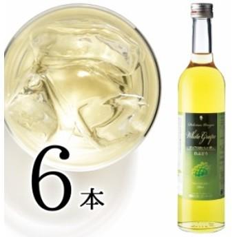 【飲む酢】【果実酢】おいしい酢 フルーツビネガー 白ぶどう 500ml 6本セットでとってもお得!