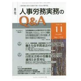 月刊人事労務実務のQ&A 人事労務に関する最初で唯一のQ&A専門誌 No.100(2018-11)