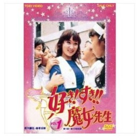 好き!すき!!魔女先生 VOL.1 [DVD]
