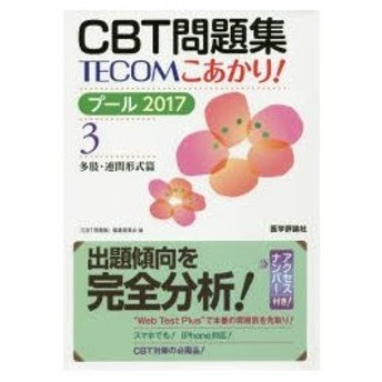 CBT問題集TECOMこあかり! プール2017-3