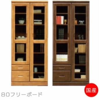 ポイント増量 キャビネット スリム リビングボード フリーボード リビング収納 ガラス 日本製 幅80cm 書棚 開き戸収納 シェルフ 収納 ブ