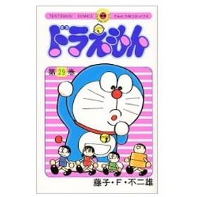 ドラえもん (29) (てんとう虫コミックス) 中古書籍