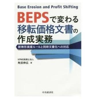 BEPSで変わる移転価格文書の作成実務 新無形資産ルールと同時文書化への対応