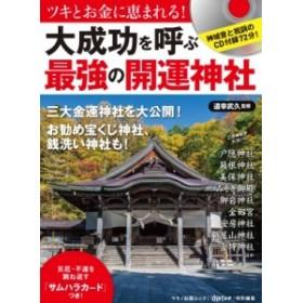 【ムック】 マキノ出版 / 大成功を呼ぶ「最強の開運神社」