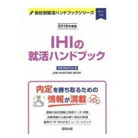 IHIの就活ハンドブック JOB HUNTING BOOK 2019年度版