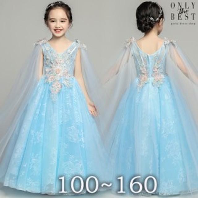 b5d3c3dec023bf ロング丈ドレス スカイブルー 女の子 ピアノ 発表会 ドレス 子供 130 140 150 160 ドレス