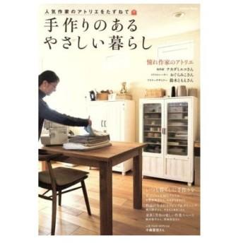 手作りのあるやさしい暮らし Gakken Mook/学研パブリッシング(編者)
