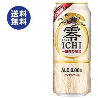 送料無料 キリン 零ICHI (ゼロイチ)(6缶パック) 500ml缶×24(6×4)本入