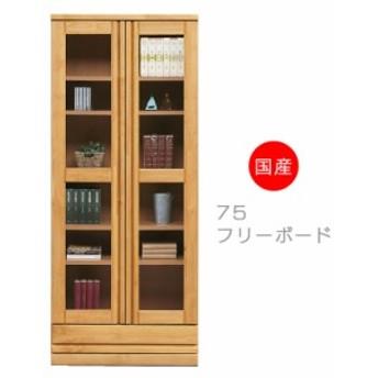 ポイント増量 フリーボード 書棚 キャビネット リビングボード リビング収納 ガラス 日本製 幅75cm 開き戸収納 シェルフ 収納 ブラウン