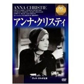 アンナ・クリスティ [DVD]