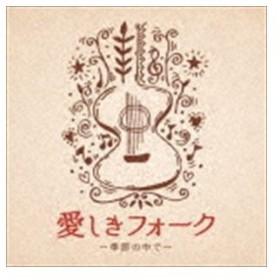 決定盤!!::愛しきフォーク 〜季節の中で〜 [CD]