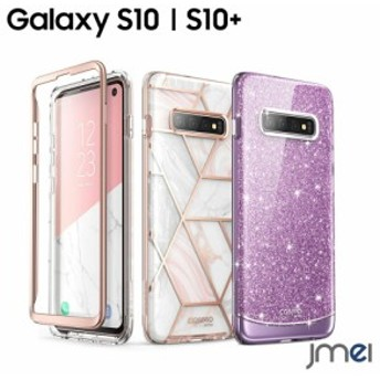 Galaxy S10+ ケース 全面保護 衝撃吸収 Galaxy S10 ケース Qi充電対応 360°保護 サムスン ギャラクシーs10 カバー 2重構造 メール便 送