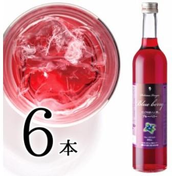 【飲む酢】【果実酢】おいしい酢 フルーツビネガー ブルーベリー 6本セットでとってもお得!
