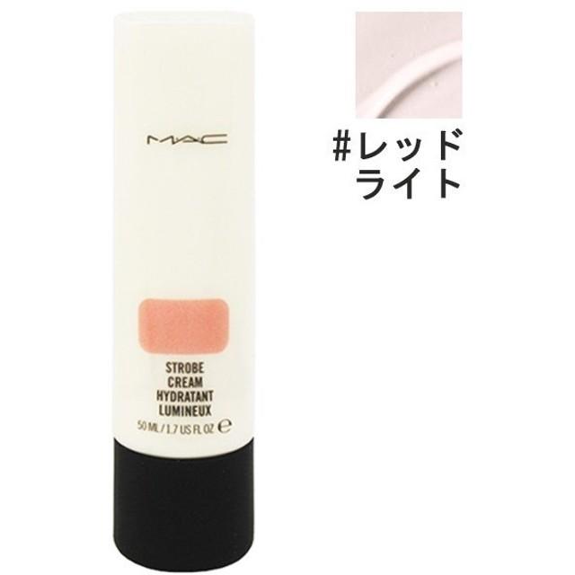 マック ストロボクリーム #レッドライト 50ml M.A.C 化粧品 STROBE CREAM HYDRATANT LUMINEUX REDLITE